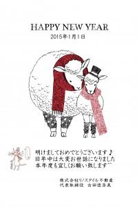 2015年リノスタイルブログお年賀