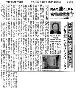 賃貸住宅新聞 記事コピー