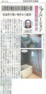 賃貸住宅新聞 2016.4.18号