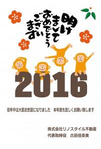 2016年リノスタイルブログお年賀